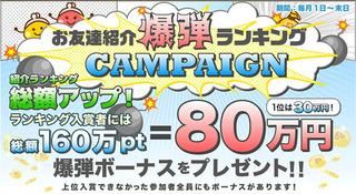 最高賞金30万円&賞金総額80万円キャンペーン