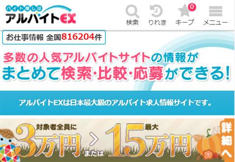 アルバイトEXのスマホアプリ