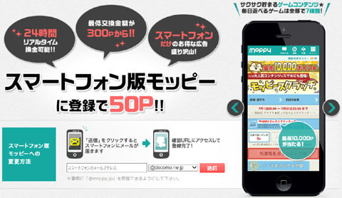 モッピーのスマホアプリ